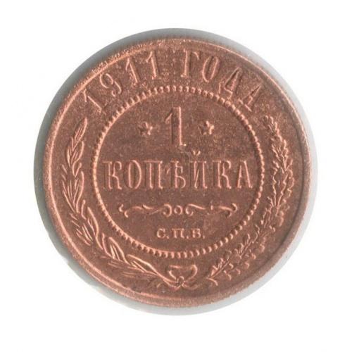 1 копейка (вхолдере) 1911 года СПБ (Российская Империя)