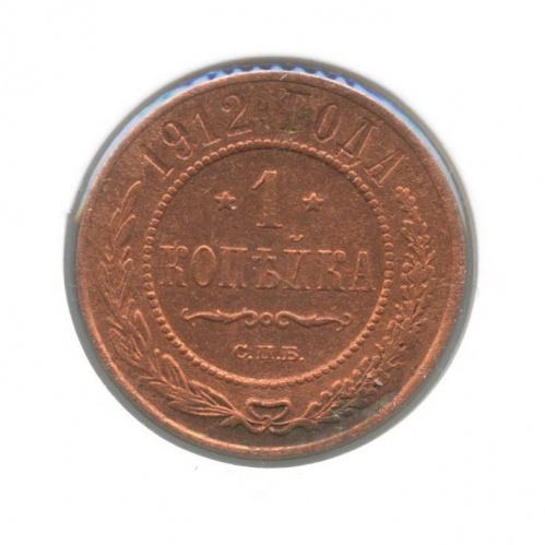 1 копейка (вхолдере) 1912 года СПБ (Российская Империя)