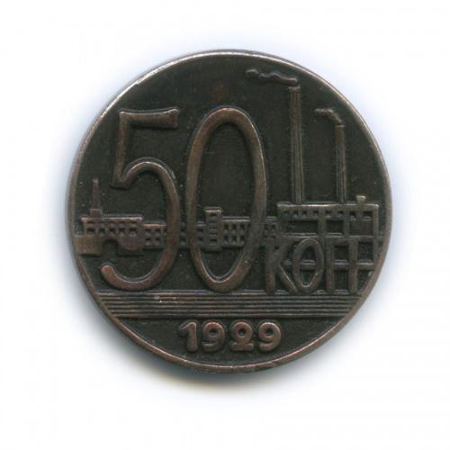 Жетон «50 копеек - 1929, СССР»
