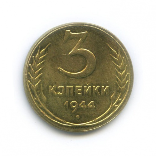 Жетон «3 копейки - 1944 - СССР»