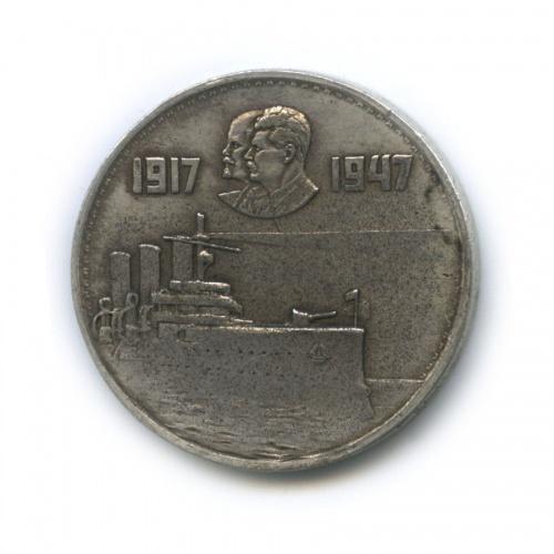 Жетон «1 рубль - 1917-1947»