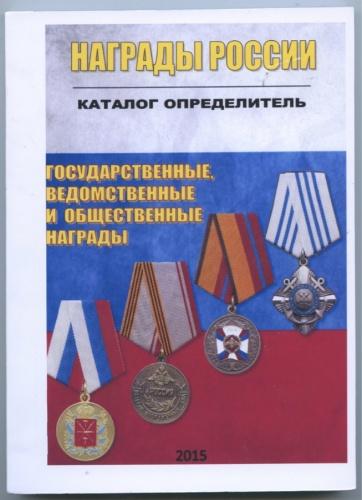 Каталог-определитель «Награды России» (176 стр.) 2015 года (Россия)