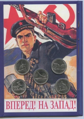 Набор монет 5 рублей - Великая Отечественная война 1941-1945 гг. (смедалью, вальбоме) 2015 года ММД (Россия)