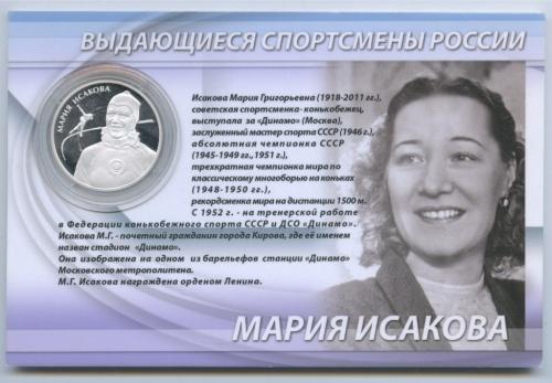 2 рубля - Выдающиеся спортсмены России - Мария Исакова (серебро 925 пробы, воткрытке) 2012 года ММД (Россия)