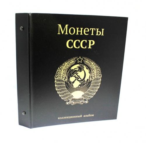 Альбом лоя монет «Монеты СССР» (421 ячейка)