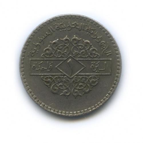 1 фунт 1979 года (Сирия)