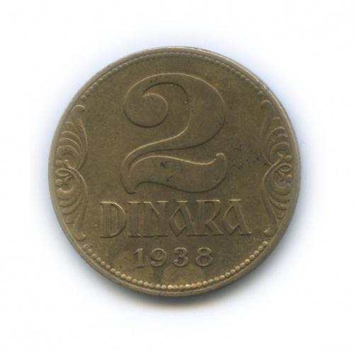 2 динара 1938 года (Югославия)
