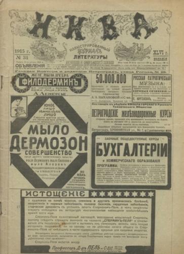 Журнал «Нива», выпуск №34 (20 стр.) 1915 года (Российская Империя)