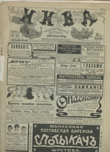 Журнал «Нива», выпуск №29 (16 стр.) 1909 года (Российская Империя)