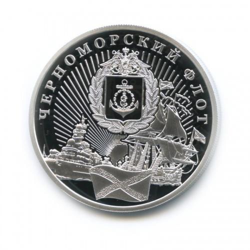 Жетон «Черноморский флот» (925 проба серебра) ММД (Россия)