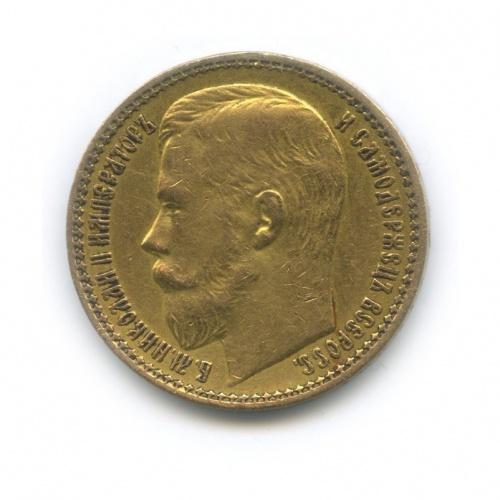 15 рублей 1897 года (Российская Империя)