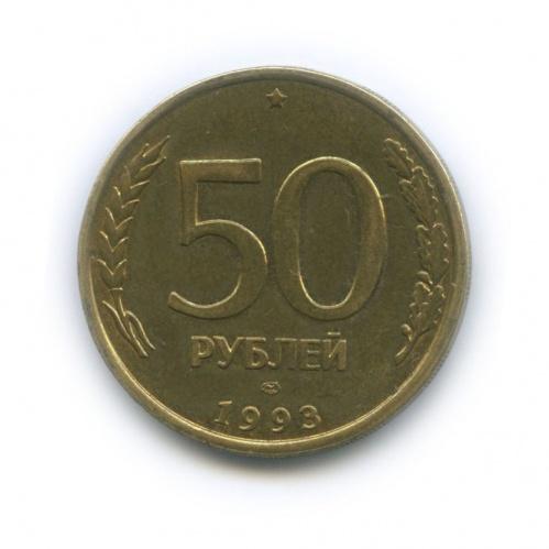 50 рублей (диаметр-25.1 мм, толщина-1.95 мм, вес-6.15 гр, перья без насечек, монель металл, NiCu, чеканка аверса штемпелем 1992 года) 1993 года ЛМД (Россия)
