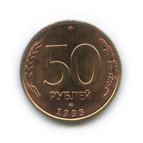50 рублей (пробная чеканка, диаметр-25.1 мм, толщина-2 мм, вес-6.32 гр, редкая, CuZn/CuNi) 1993 года ЛМД (Россия)