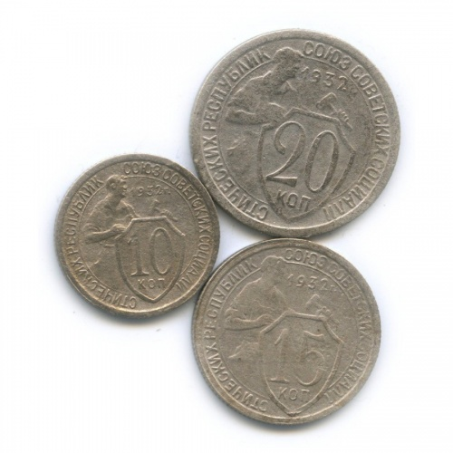 Набор монет СССР 1932 года (СССР)