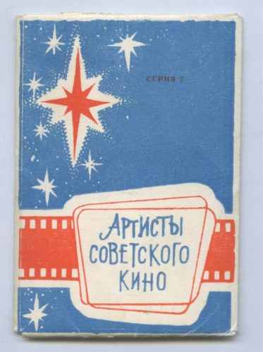 Набор открыток «Артисты советского кино» (8 шт.) (Украина)