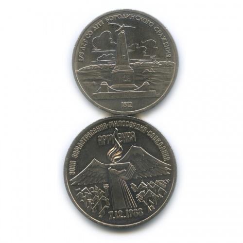 Набор юбилейных монет 1 рубль, 3 рубля 1987, 1989 (СССР)