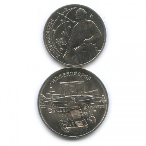 Набор юбилейных монет 1 рубль, 5 рублей 1987, 1990 (СССР)