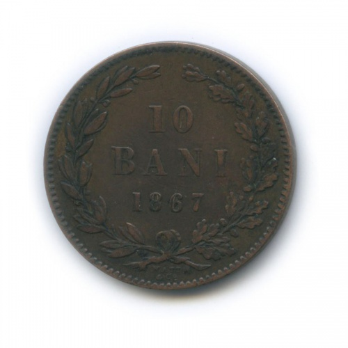 10 бани 1867 года (Румыния)
