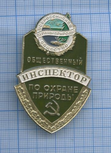Знак «Общественный инспектор поохране природы» (СССР)