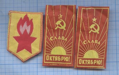 Набор нашивок (СССР)