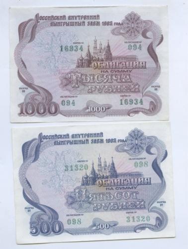 Набор банкнот (облигации) 1992 года (Россия)