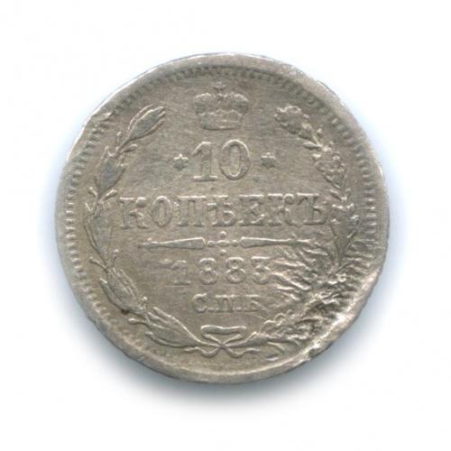10 копеек (R) 1883 года СПБ АГ (Российская Империя)