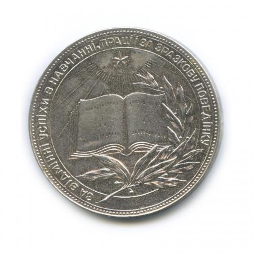 Медаль школьная, УРСР (диаметр 40 мм) 1960 года (Украина)