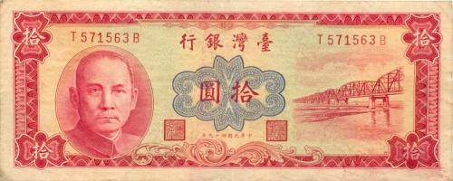 10 юаней (Тайвань)