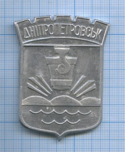 Плакетка «Герб Днепропетровска» (Украина)