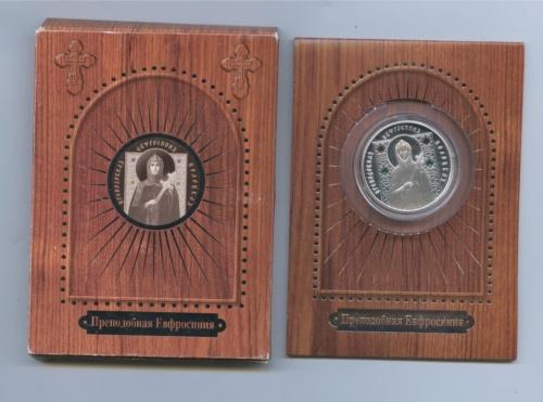 10 рублей - Преподобная Евфросиния (совставками, вкоробочке) 2008 года (Беларусь)