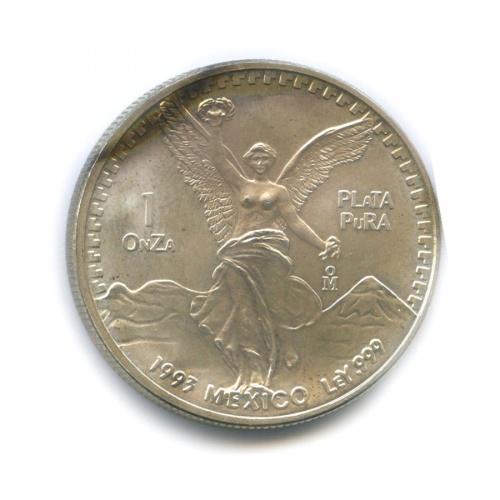 1 унция - Ника Самофракийская 1993 года (Мексика)