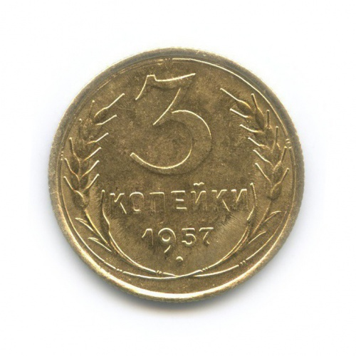 3 копейки 1957 года (СССР)