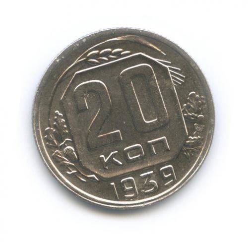 20 копеек (брак - разворот аверс/реверс) 1939 года (СССР)