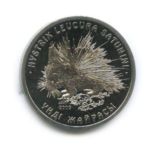 50 тенге — Красная книга - Дикобраз 2009 года (Казахстан)
