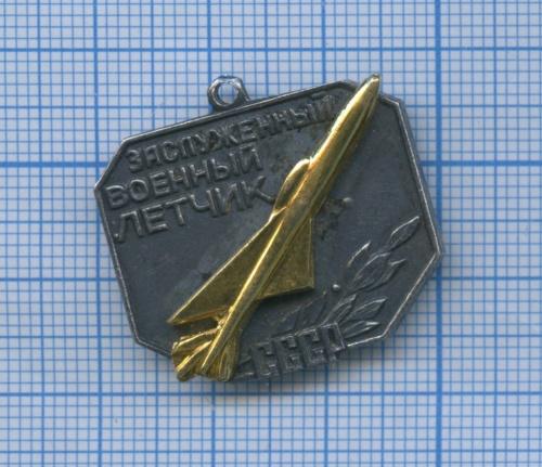Знак «Заслуженный военный летчик СССР» (часть знака) (СССР)