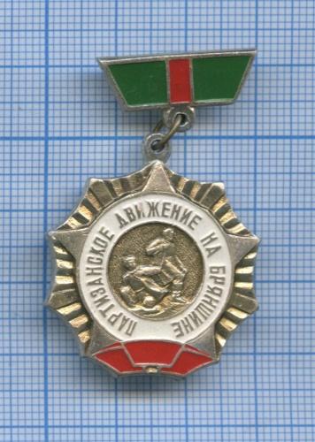 Знак «Партизанское движение наБрянщине» (СССР)