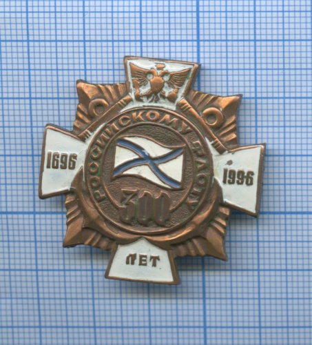 Знак «300 лет Российскому флоту» 1996 года (Россия)