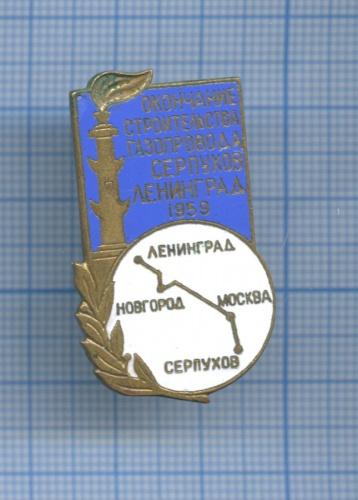 Знак «Окончание строительства газопровода Серпухов - Ленинград-1959», латунь 1959 года (СССР)
