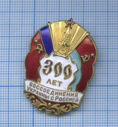 Знак «300 лет воссоединения Украины сРоссией» 1954 года (СССР)