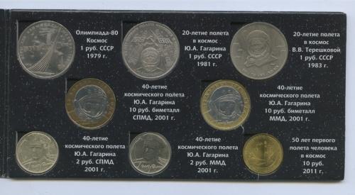 Набор монет «Космос» (Россия, СССР), вальбоме