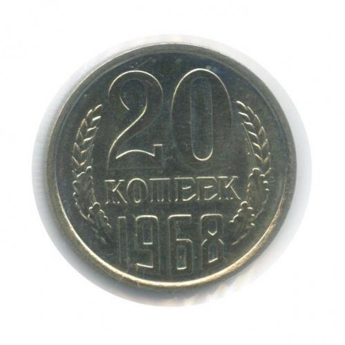 20 копеек (вхолдере) 1968 года (СССР)