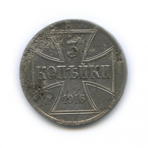 3 копейки (оккупация) 1916 года А (Германия)