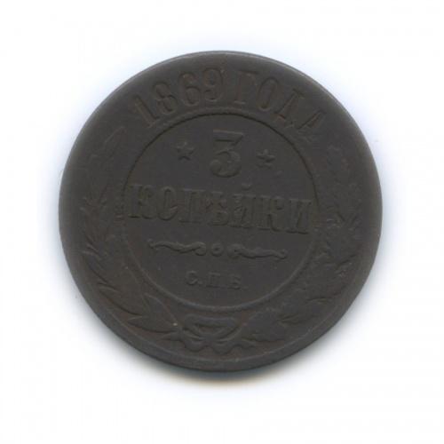 3 копейки 1869 года СПБ (Российская Империя)