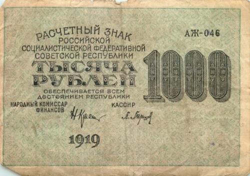 1000 рублей 1919 года (СССР)