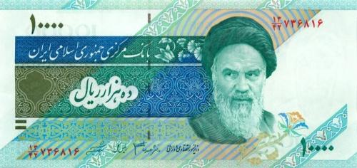 10000 риалов (Иран)