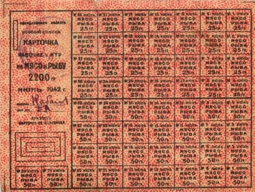 Карточка продовольственная 1942 года (СССР)