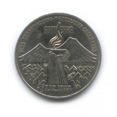 3 рубля — Годовщина землетрясения вАрмении 1989 года (СССР)