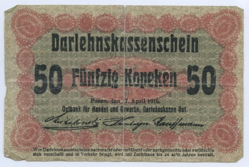50 копеек (Немецкая оккупация Литвы) 1916 года (Германия)