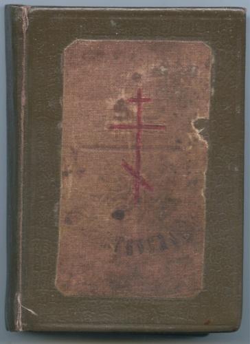 Книга «Молитвослов», Киев, Типография Киево-Печерской Лавры (474 стр.) 1913 года (Украина)