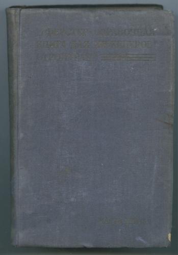 Книга «Справочная книга для инженеров-строителей», часть третья (879 стр.) 1934 года (СССР)